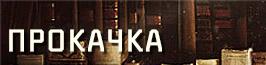 proka4ka