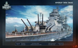 WoWS_Renders_Excursions_Tokao_Main_Caliber_ru